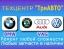 Ремонт немецких марок автомобилей Volkswagen Audi Skoda BMW техцентр «ТриАВТО»