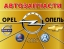 Запчасти OPEL в Краснодаре автомагазин Опель на Фадеева, 261