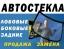 Замена лобовых стекол, продажа стекол для иномарок  АВТОЦЕНТРТ 23