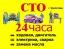 Ремонт иномарок круглосуточно на СТО 24 часа в Кропоткине на ул. Линейная