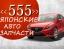 японские запчасти, запчасти для японских автомобилей в Краснодаре