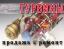 Ремонт турбин турбокомпрессоров Краснодар СТО «ТурбоОст-Кубань»
