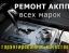 Ремонт АКПП всех марок любой сложности на Уральской