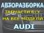 Авторазборка немецких авто Ауди и Фольксваген в Краснодаре и Краснодарском крае