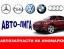 Магазин немецких автозапчастей Авто Лига