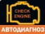 Ремонт электронных систем авто в Краснодаре СТО Автодиагноз