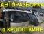 Авторазборка «TOYOTA» Кропоткин