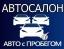 автосалон б/у автомобилей с пробегом, продажа и прием на комиссию подержанных авто в Краснодаре