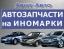 Автозапчасти для Китайских иномарок Chery, Vortex, Geely, Lifan, BYD, Haima в Краснодаре