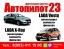 Запчасти Lada Vesta, Lada Xray Краснодар авто магазин АВТОПИЛОТ23