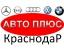Запчасти на немецкие автомобили Краснодар автомагазин АВТО ПЛЮС