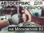 Ремонт, диагностика, плановое ТО легковых авто и внедорожников на СТО в Краснодаре «Автосервис на Московской 83»