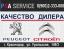 Ремонт французских авто Краснодар, Уральская СТО «PSA SERVICE»