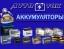 Автомобильные аккумуляторы АКБ подбор доставка магазин «AVTO-ТОК» Краснодар