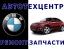 Ремонт диагностика BMW в Краснодаре  СТО БМВ НА ОНЕЖСКОЙ