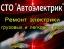 Ремонт автоэлектрики грузовых, легковых авто на выезде Краснодар