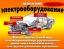 магазин «Электрооборудование» в городе Кропоткин на Шоссейной, 81 А