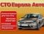 Автосервис «Европа Авто» в Краснодаре выполнит работу по ремонту и диагностике иномарок и отечественных авто