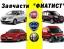 Запчасти на автомобили, легковые и грузовые Итальянские автомобили FIAT, Alfa Romeo, Lancia в Краснодаре
