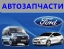 Запчасти FORD легковые микроавтобусы Краснодар магазин на Фадеева