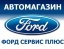 Запчасти Ford в Краснодаре автомагазин ФОРД СЕРВИС ПЛЮС
