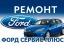 Ремонт Ford Focus Fusion Mondeo в Краснодаре