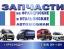 Запчасти на микроавтобусы и легковые автомобили Peugeot: Boxer, Partner, 206, 307, 308. Citroen: Jamper, Berlingo, C4. Renault: Master, Trafic. Fiat: Ducato, Doblo