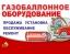 ГАЗ-УНИВЕРСАЛ, установка газового оборудования, ГБО Краснодар