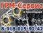 Замена ремня, цепи ГРМ, ремонт и диагностика двигателя, подвески, тормозной системы на СТО «ГРМ-Сервис» в Краснодаре.