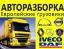 Разборка Европейских грузовиков и прицепов в Динской