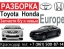 Авторазборка Honda Toyota 2006-2016 в Краснодаре Европейские авто
