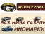 ремонта легковых и грузовых автомобилей отечественного и импортного производства СТО Империя Авто