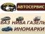 Ремонт ВАЗ ГАЗЕЛЬ УАЗ НИВА иномарки Краснодар СТО Империя Авто