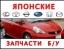 Запчасти б/у на японские авто в Краснодаре авторазборка ТАКУМИ