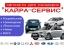 Запчасти на иномарки, ВАЗ-Лада Краснодар магазин КАЙРА-СЕРВИС