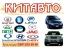 Запчасти на Китайские автомобили Краснодар магазин-склад КИТАВТО