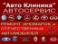 Ремонт Газелей и легковых автомобилей СТО «Авто Клиника»