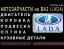 Запчасти ВАЗ LADA в Краснодаре авто магазин на Россинского