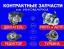 Контрактные узлы и агрегаты на автомобиль; двигатели (бензин, дизель), коробки переключения передач (АКПП, МКПП), раздаточные коробки, редукторы, турбины на иномарки в Краснодаре