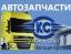 Магазин грузовых автозапчастей Кубань-Скан Динская