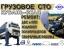 Сервисный центр по ремонту двигателей и ремонту грузовиков MAN (МАН), Mercedes (Мерседес), DAF (ДАФ), Iveco (Ивеко), Scania (Скания), Renault (Рено), VOLVO (Вольво) в Краснодаре | ремонт обслуживание грузовиков прицепов коммерческой техники Краснодарский край