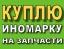 АВТОВЫКУП. Выкуп иномарок на запчасти в Краснодаре