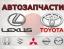Магазин автозапчастей «TOYOTA на Ялтинской»