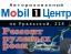 Ремонт рулевых реек в Краснодаре СТО «Автосервис Mobil» на Уральской, 214