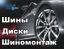 Магазин шины диски «NimbleCar» | автошины и колесные диски в Краснодаре