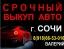 Срочный выкуп авто Сочи Адлер дорого - битых аварийных проблемных
