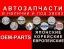 Автозапчасти на Японские, Корейские, Европейские автомобили в Краснодаре магазин запчастей на Крупской, 188