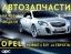 Авторазборка Opel Славянск-на-Кубани продажа б/у запчастей