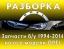 Авторазборка Opel Краснодар б/у запчасти на авто с 1994 ОПЕЛИСТ