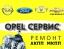 Техцентр «ЮгОпельСервис» в Краснодаре занимается ремонтом АКПП, МКПП, роботизированных коробок